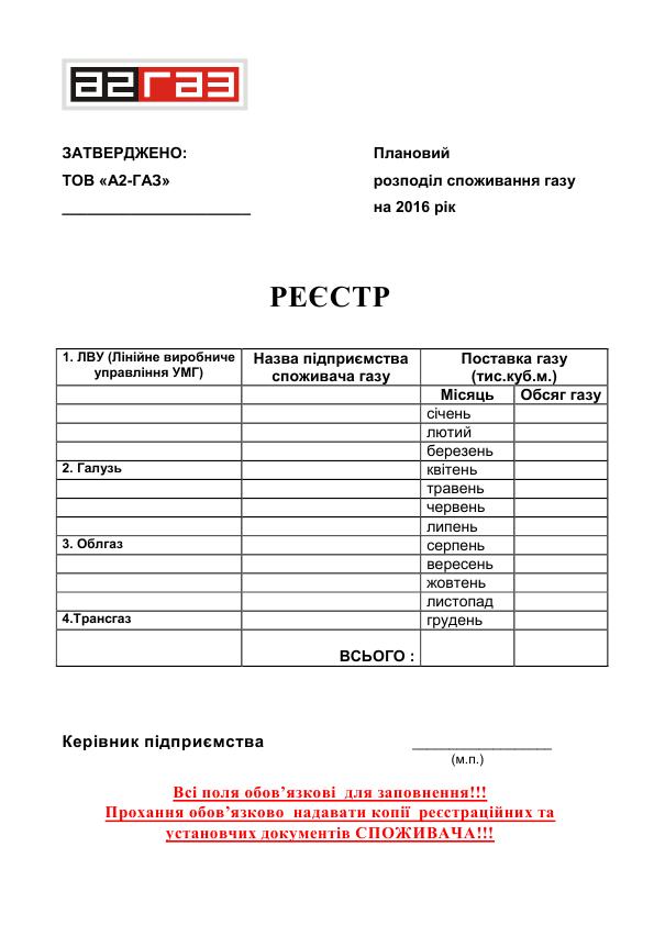 А2-ГАЗ_РЕEСТР_ОБСЯГIВ_СПОЖИВАННЯ_2016