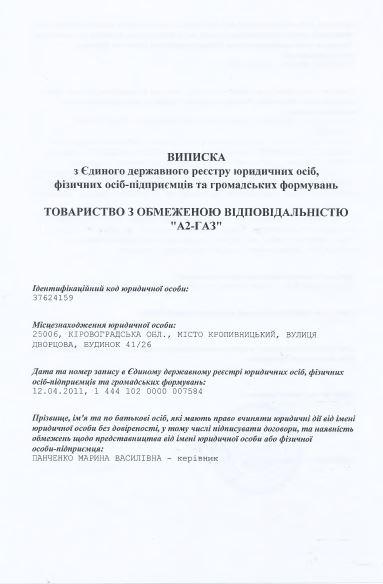 Виписка с єдиного державного реєстру А2-ГАЗ